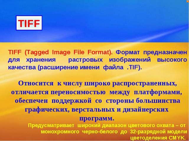TIFF TIFF (Tagged Image File Format). Формат предназначен для хранения растро...
