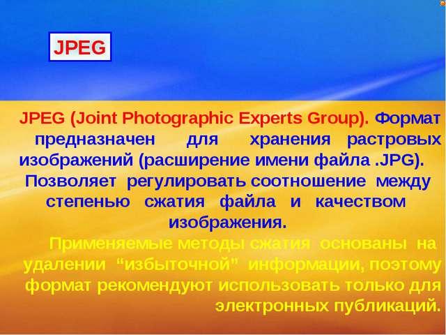 JPEG (Joint Photographic Experts Group). Формат предназначен для хранения рас...