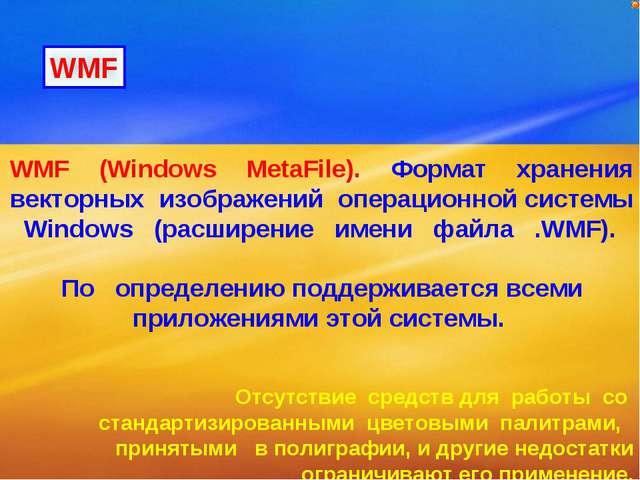WMF (Windows MetaFile). Формат хранения векторных изображений операционной си...