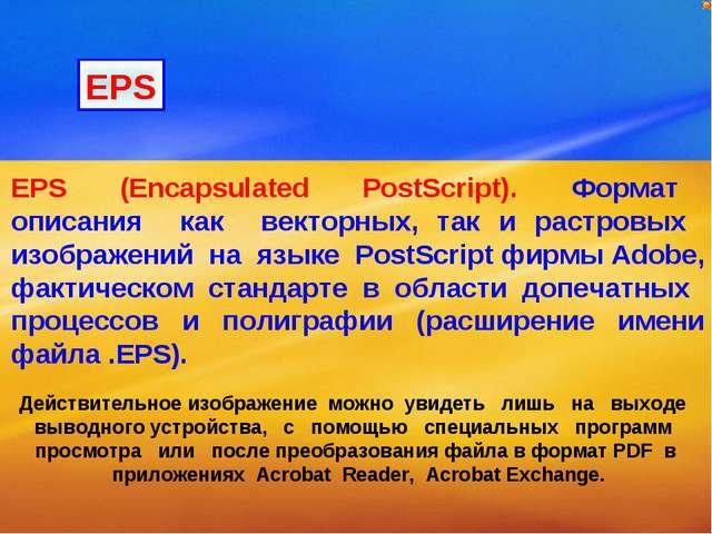 EPS (Encapsulated PostScript). Формат описания как векторных, так и растровых...