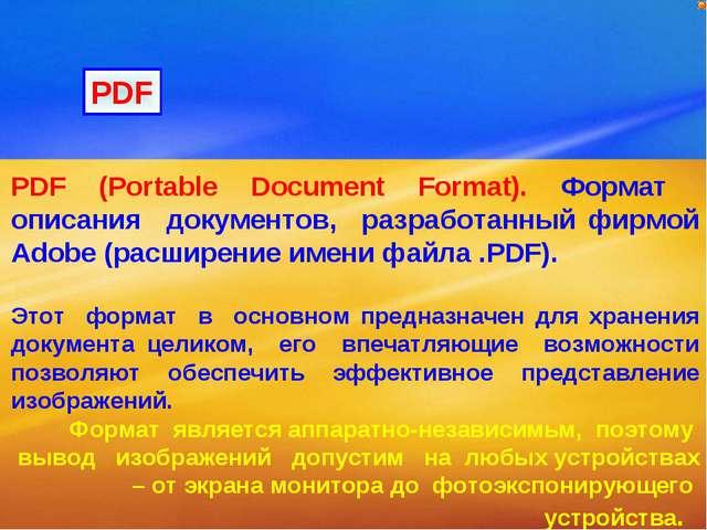 PDF (Portable Document Format). Формат описания документов, разработанный фир...