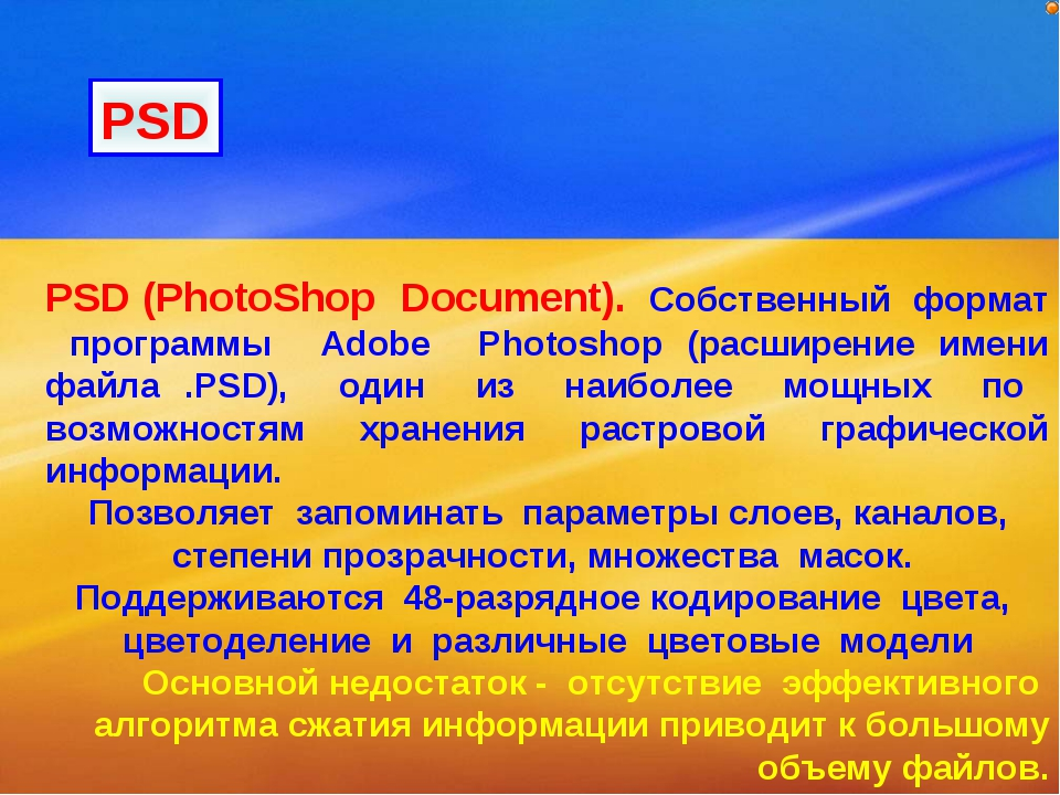 PSD (PhotoShop Document). Собственный формат программы Adobe Photoshop (расши...