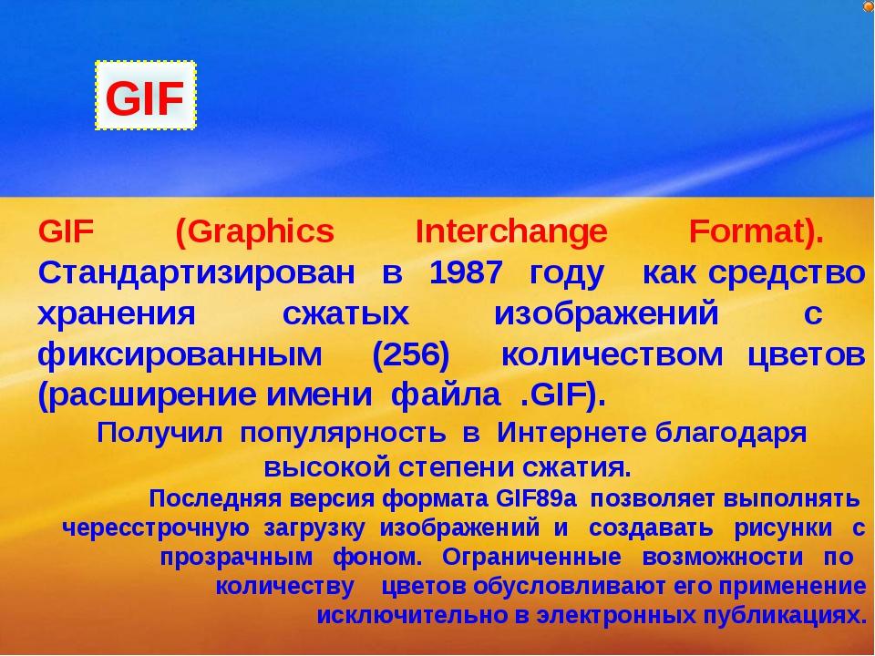 GIF (Graphics Interchange Format). Стандартизирован в 1987 году как средство...