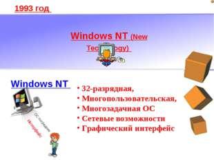 1993 год 32-разрядная, Многопользовательская, Многозадачная ОС Cетевые возмож