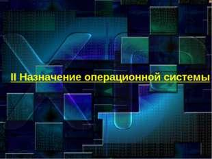 II Назначение операционной системы