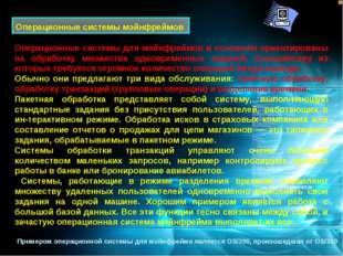 Операционные системы мэйнфреймов Операционные системы для мэйнфреймов в основ