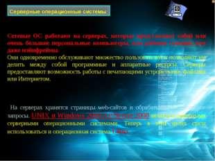 Серверные операционные системы Сетевые ОС работают на серверах, которые предс