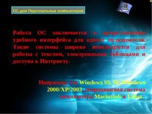 ОС для Персональных компьютеров Работа ОС заключается в предоставлении удобно