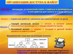 ОРГАНИЗАЦИЯ ДОСТУПА К ФАЙЛУ Доступ — процедура установления связи с памятью и