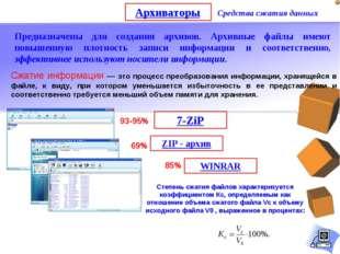 Архиваторы Средства сжатия данных Предназначены для создания архивов. Архивны