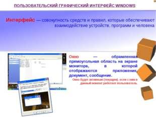 ПОЛЬЗОВАТЕЛЬСКИЙ ГРАФИЧЕСКИЙ ИНТЕРФЕЙС WINDOWS Интерфейс — совокупность средс