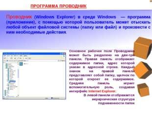 ПРОГРАММА ПРОВОДНИК Проводник (Windows Explorer) в среде Windows — программа