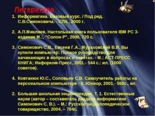 Информатика. Базовый курс. / Под ред. С.В.Симоновича. - СПб., 2000 г. А.П.Ми