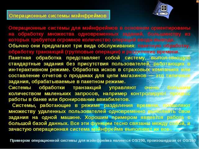Операционные системы мэйнфреймов Операционные системы для мэйнфреймов в основ...