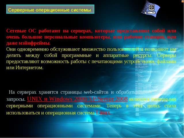 Серверные операционные системы Сетевые ОС работают на серверах, которые предс...
