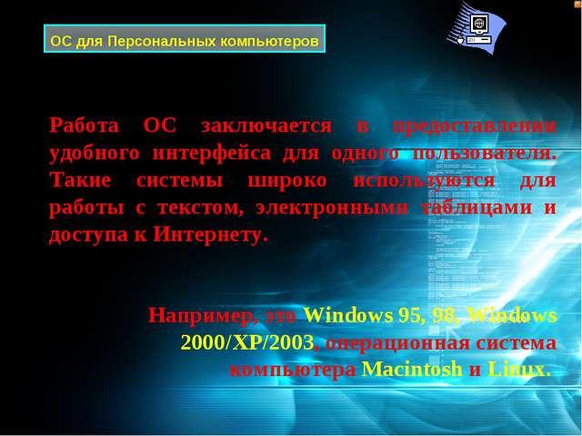 ОС для Персональных компьютеров Работа ОС заключается в предоставлении удобно...