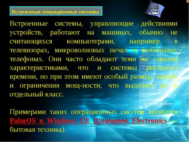 Встроенные операционные системы Встроенные системы, управляющие действиями ус...