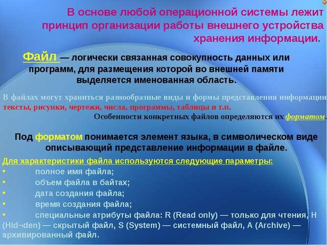 В основе любой операционной системы лежит принцип организации работы внешнего...