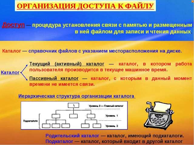 ОРГАНИЗАЦИЯ ДОСТУПА К ФАЙЛУ Доступ — процедура установления связи с памятью и...