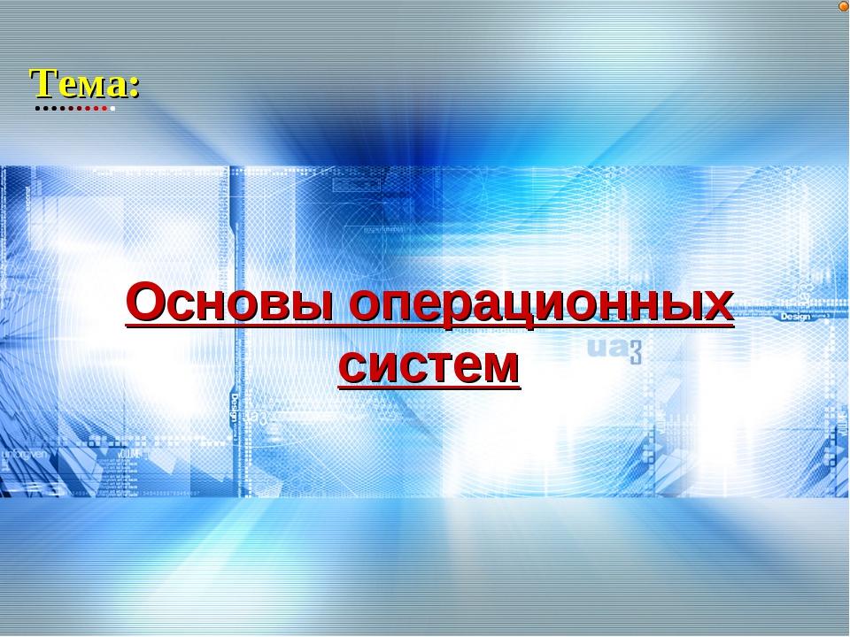 Тема: Основы операционных систем