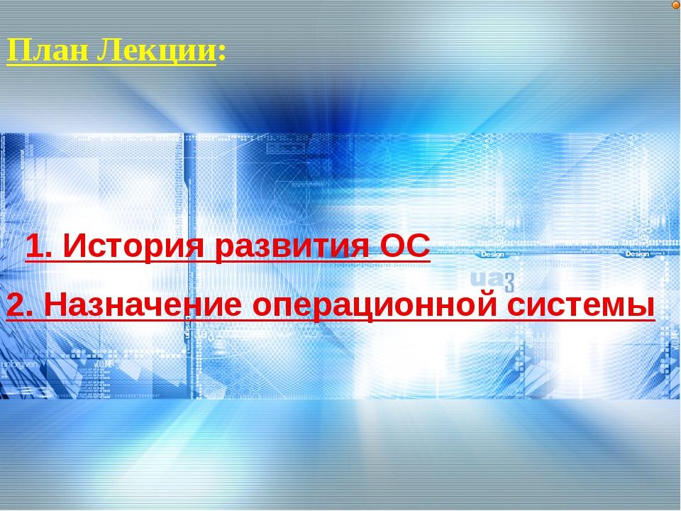 План Лекции: 1. История развития ОС 2. Назначение операционной системы