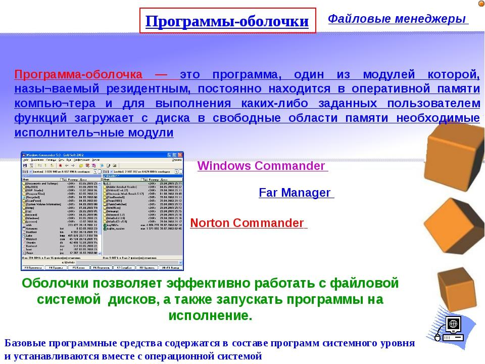 Программы-оболочки Файловые менеджеры Базовые программные средства содержатся...