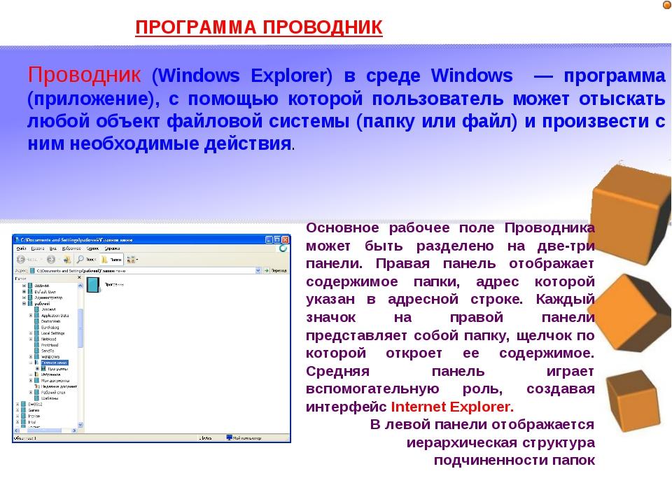 ПРОГРАММА ПРОВОДНИК Проводник (Windows Explorer) в среде Windows — программа...