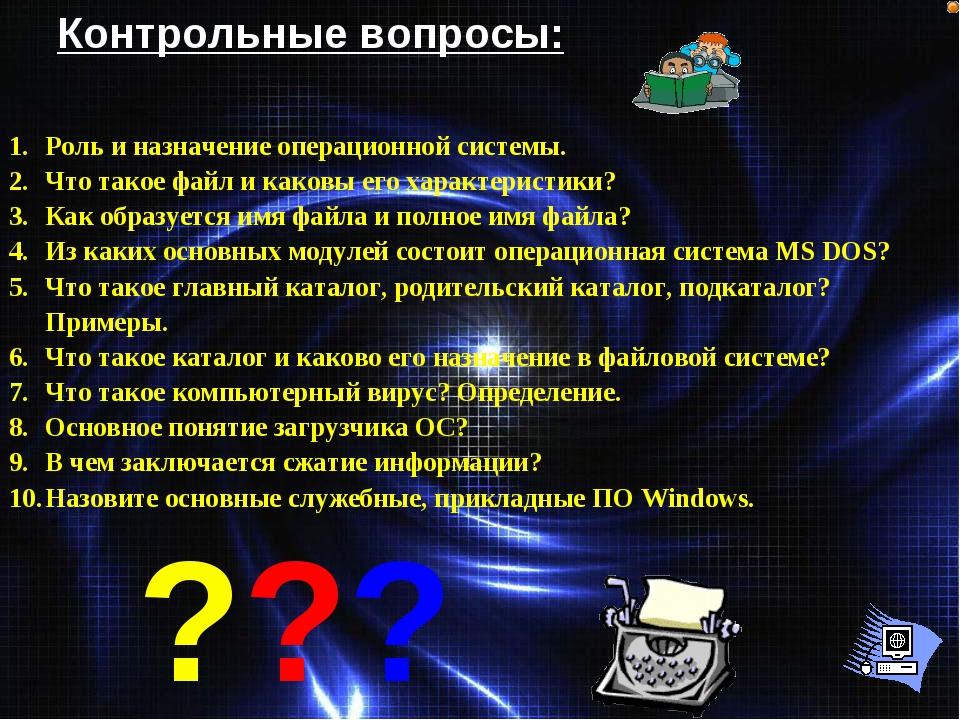 Роль и назначение операционной системы. Что такое файл и каковы его характери...