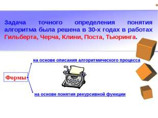 Задача точного определения понятия алгоритма была решена в 30-х годах в работ