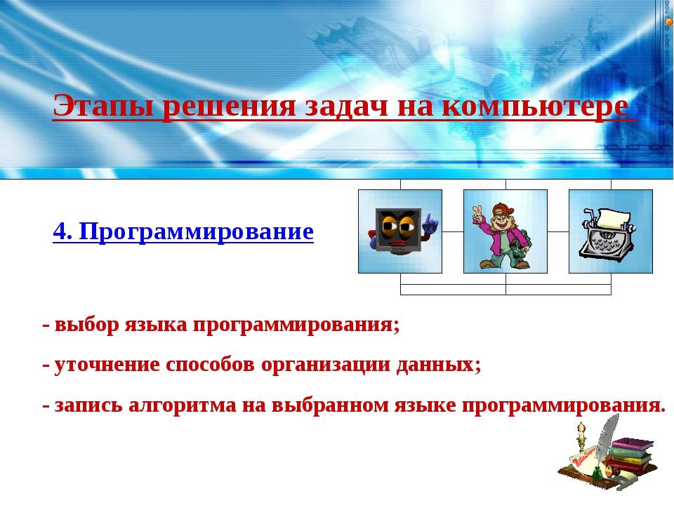 Этапы решения задач на компьютере 4. Пpогpаммиpование - выбор языка программи...