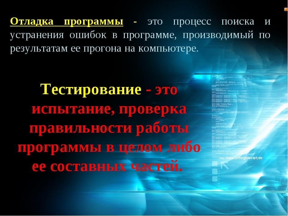 Отладка программы - это процесс поиска и устранения ошибок в программе, произ...