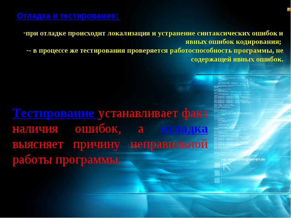 Отладка и тестирование: при отладке происходит локализация и устранение синта...