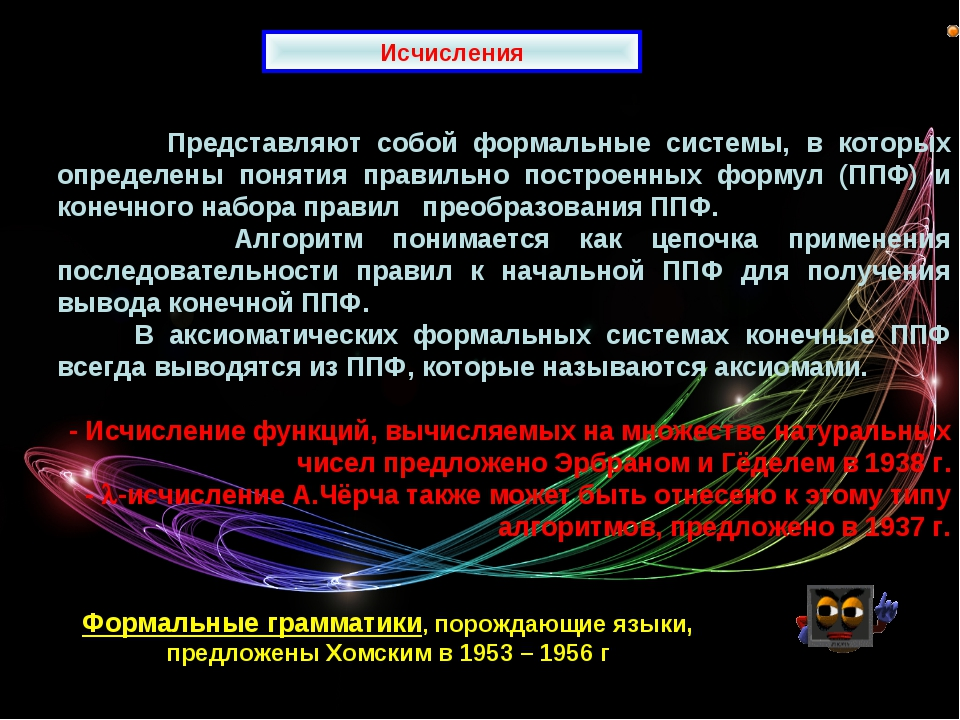 Исчисления Представляют собой формальные системы, в которых определены поняти...