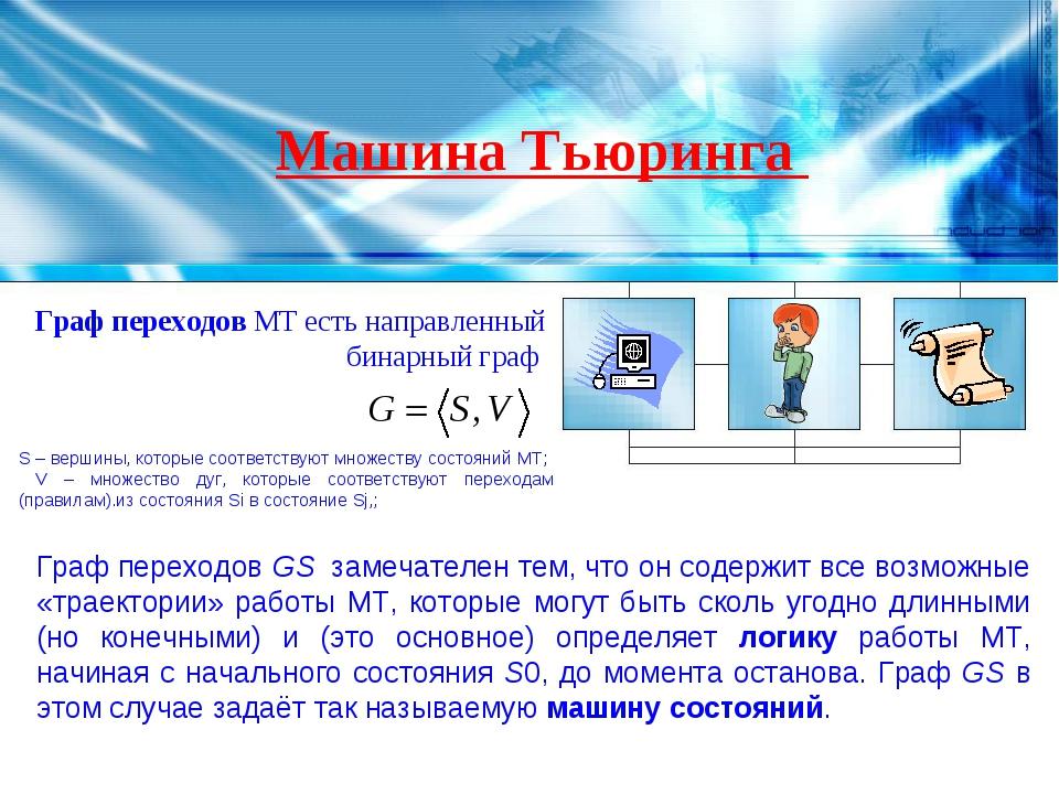 Машина Тьюринга Граф переходов МТ есть направленный бинарный граф S – вершины...