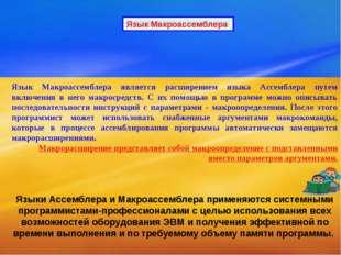 Язык Макроассемблера является расширением языка Ассемблера путем включения в