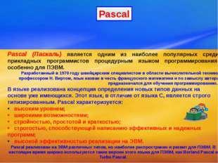 Pascal (Паскаль) является одним из наиболее популярных среди прикладных прогр