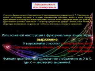 Функциональное программирование Сущность функционального (аппликативного) про