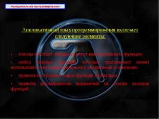 Аппликативный язык программирования включает следующие элементы: •классы кон