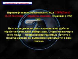 Функциональное программирование Первым функциональным языком был LISP(Лисп) (