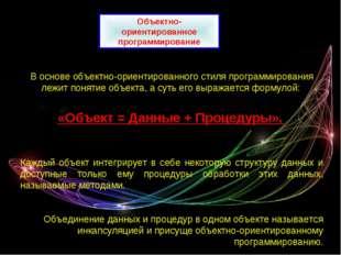Объектно-ориентированное программирование В основе объектно-ориентированного