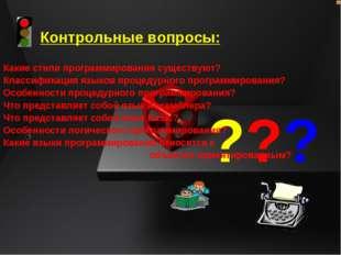 ??? Какие стили программирования существуют? Классификация языков процедурног