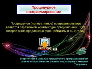 Процедурное программирование Процедурное (императивное) программирование явля