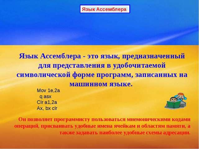 Язык Ассемблера Язык Ассемблера - это язык, предназначенный для представления...