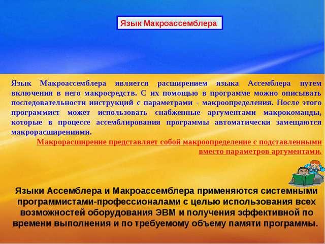 Язык Макроассемблера является расширением языка Ассемблера путем включения в...
