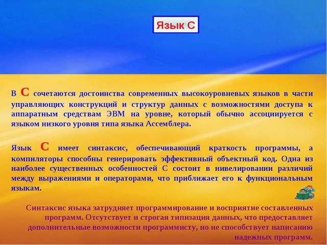 В С сочетаются достоинства современных высокоуровневых языков в части управля...