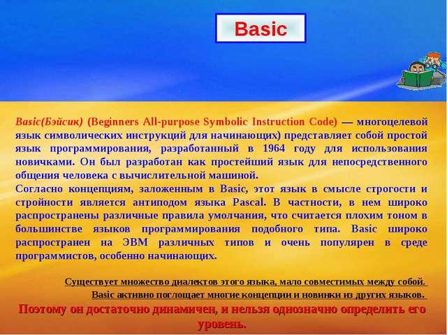Ваsic(Бэйсик) (Beginners All-purpose Symbolic Instruction Code) — многоцелево...