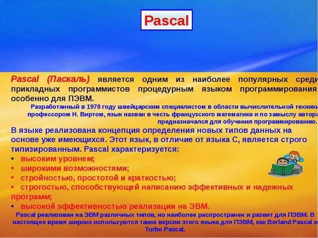 Pascal (Паскаль) является одним из наиболее популярных среди прикладных прогр...
