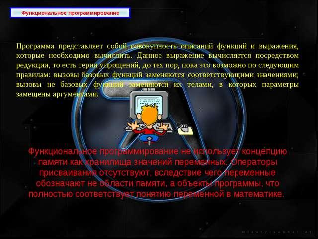 Функциональное программирование Программа представляет собой совокупность опи...