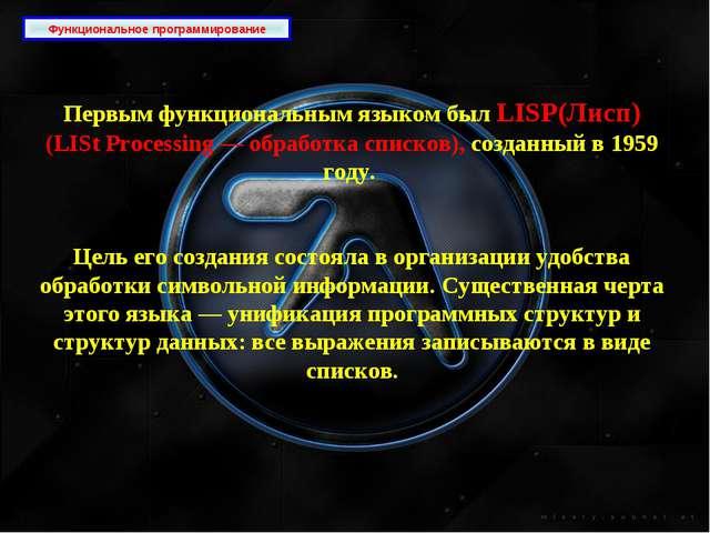 Функциональное программирование Первым функциональным языком был LISP(Лисп) (...