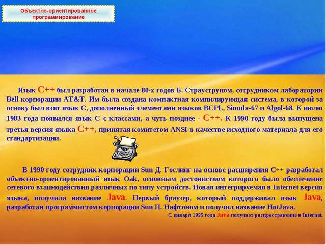 Объектно-ориентированное программирование В 1990 году сотрудник корпорации Su...